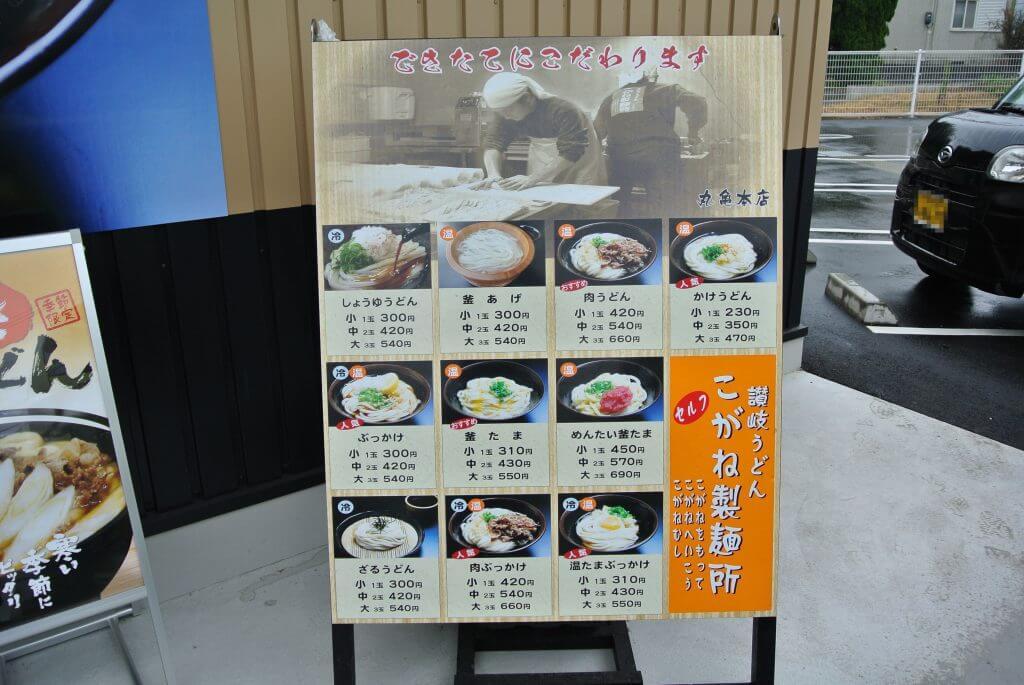 こがね製麺所 倉敷天城店|メニュー1