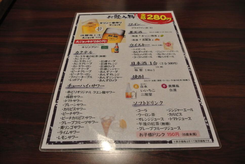 個室 本格焼鳥専門店 本町 串どり|メニュー5