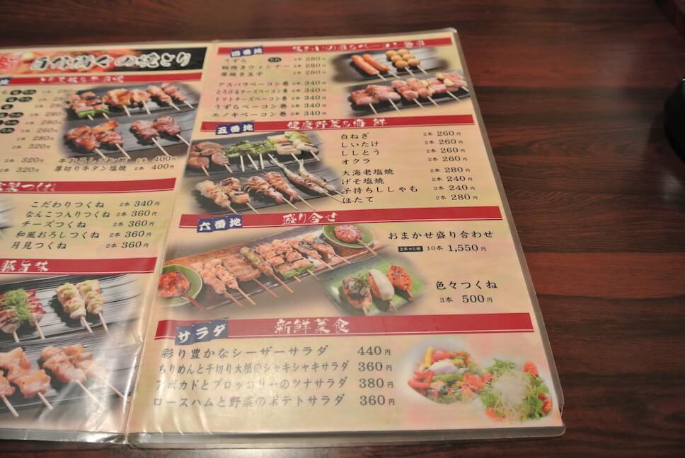 個室 本格焼鳥専門店 本町 串どり|メニュー3