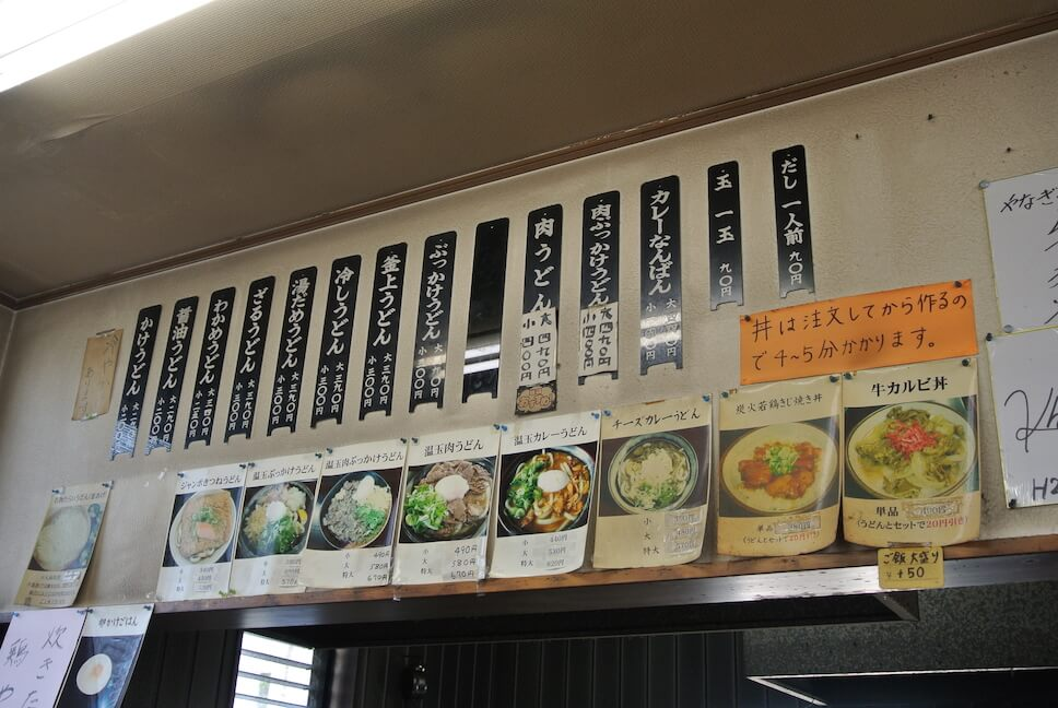 讃岐うどん やなぎ屋 西大浜店|メニュー