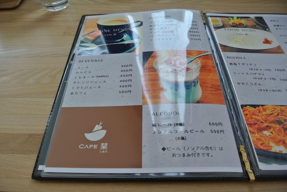 CAFE 栞|MENU BOOK4