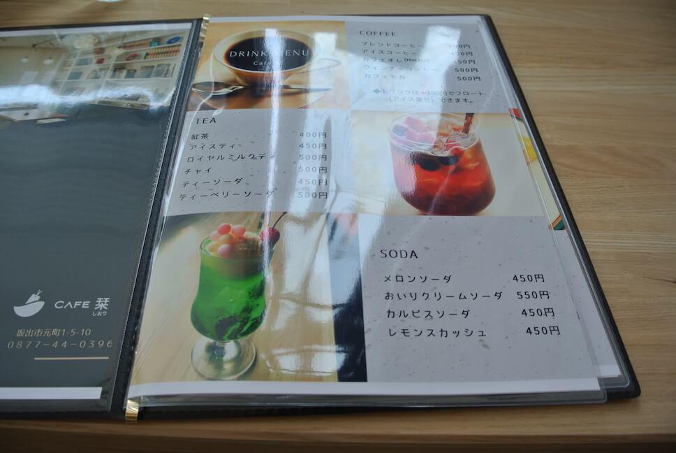 CAFE 栞|MENU BOOK3