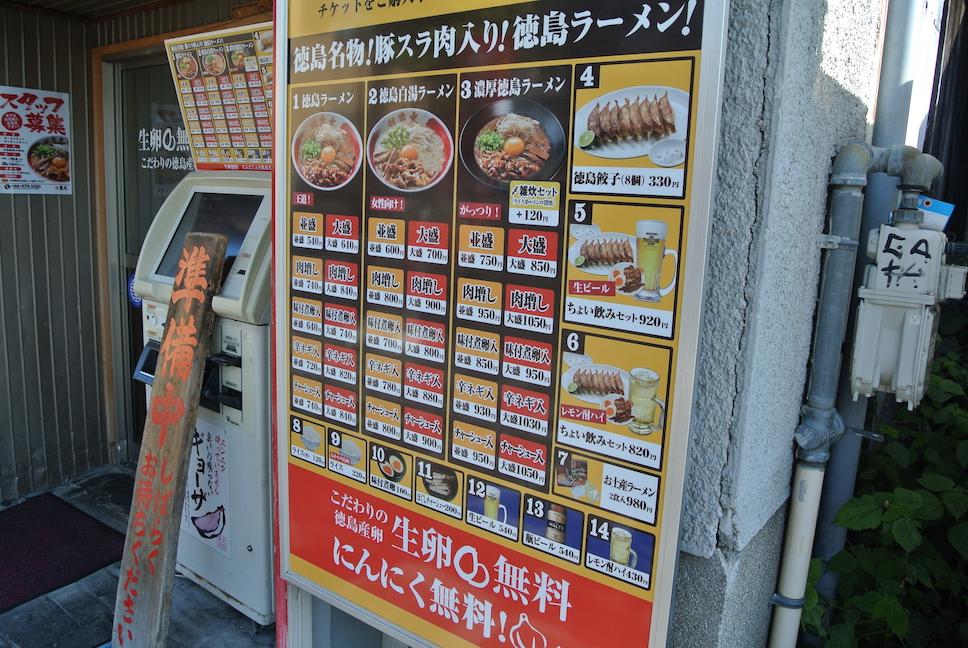 ラーメン東大 大道本店 メニュー
