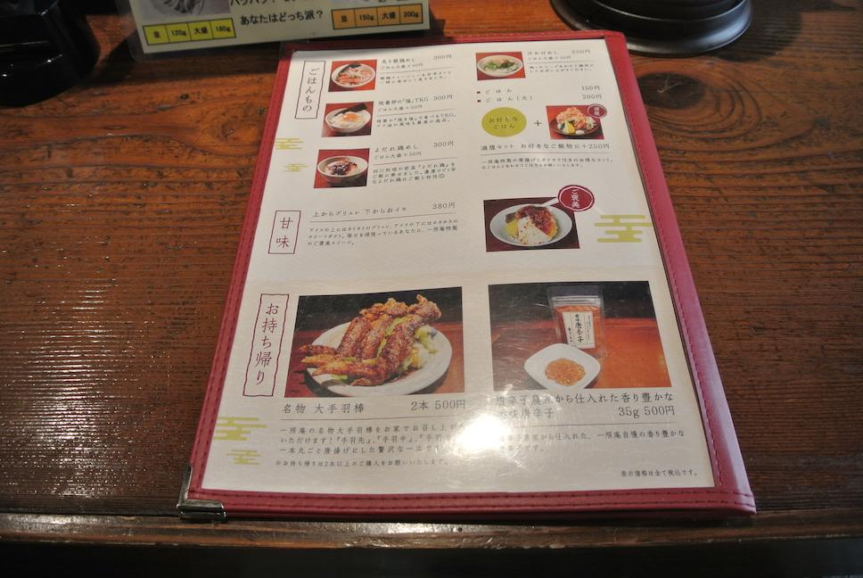 鶏中華そばと鶏料理の店 一照庵 メニュー6