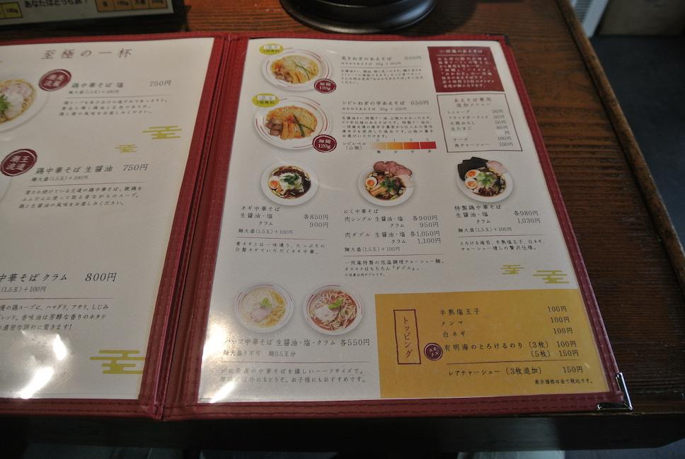 鶏中華そばと鶏料理の店 一照庵 メニュー5