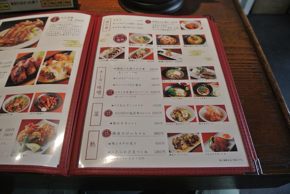 鶏中華そばと鶏料理の店 一照庵 メニュー3