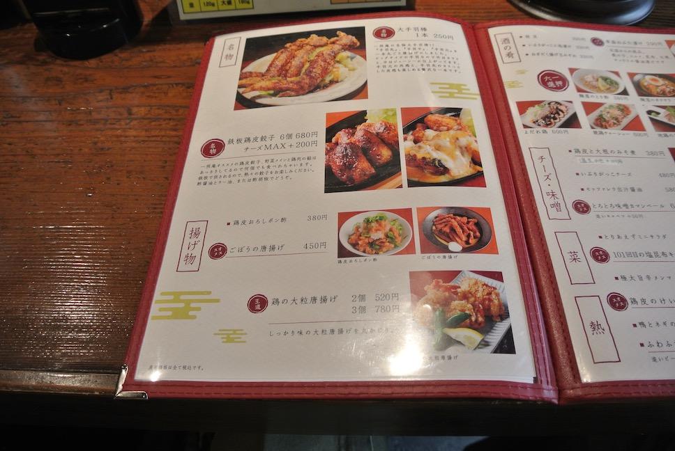 鶏中華そばと鶏料理の店 一照庵 メニュー2