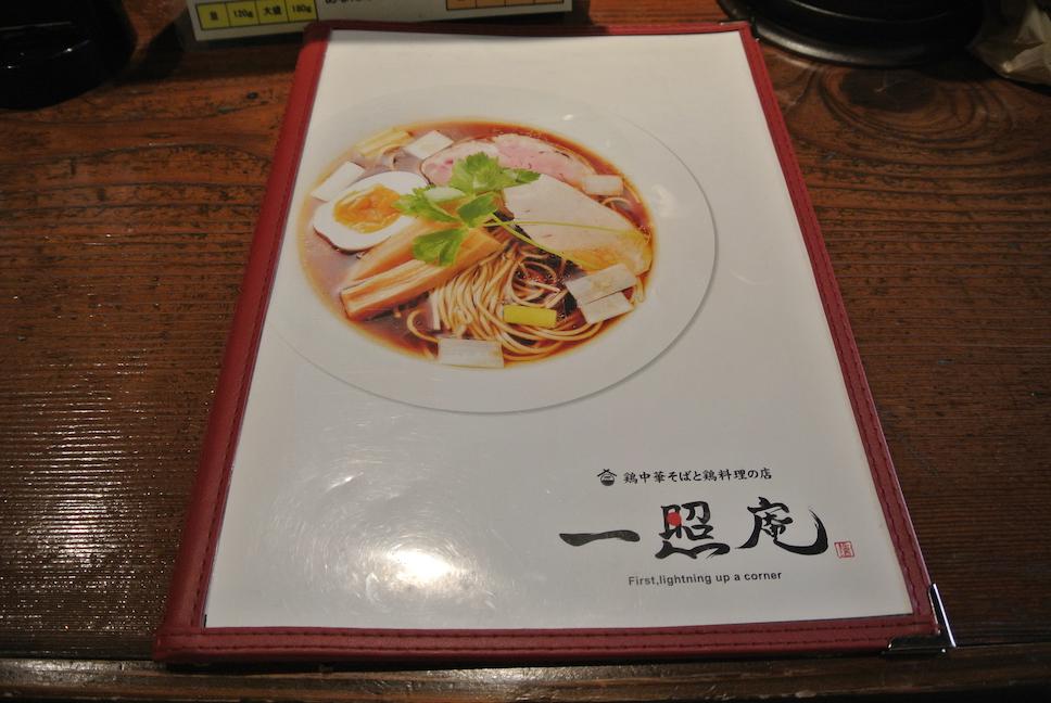 鶏中華そばと鶏料理の店 一照庵 メニュー1