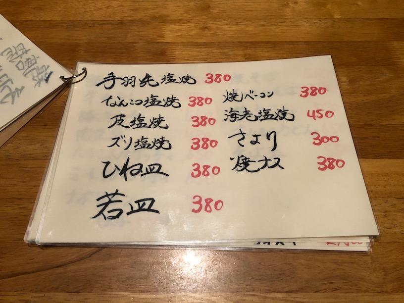 きりん大麦牧場|メニュー6