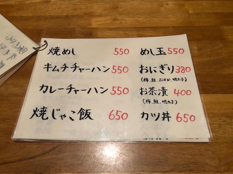 きりん大麦牧場|メニュー8