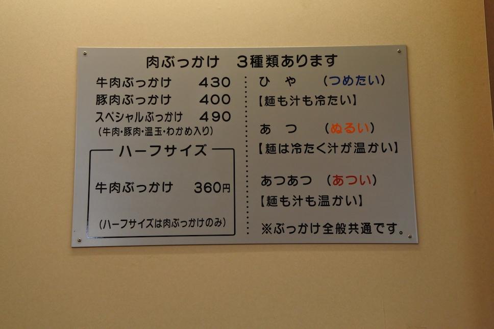 麺処 綿谷 高松店|MENU2
