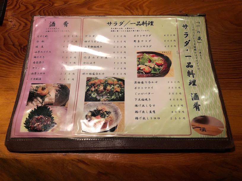 旬彩 一の蔵 メニュー4