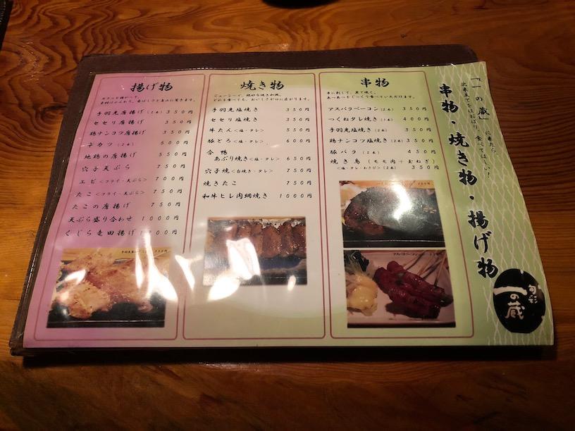 旬彩 一の蔵 メニュー3