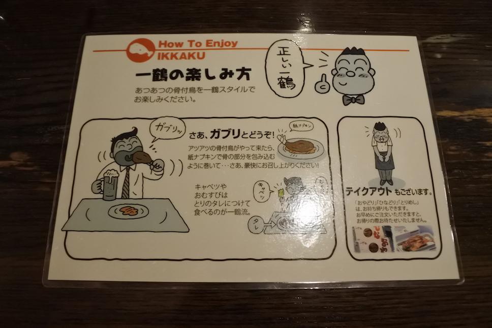骨付鳥 一鶴 丸亀本店 メニュー4