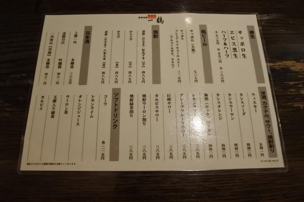 骨付鳥 一鶴 丸亀本店 メニュー3