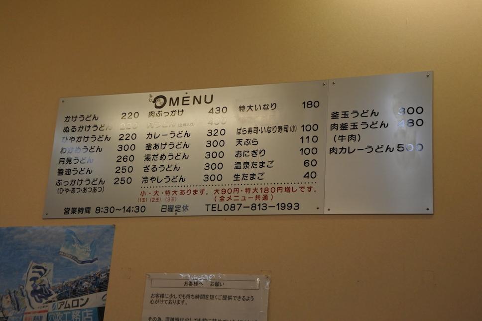 麺処 綿谷 高松店 MENU1